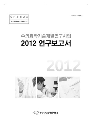 (2012) 시험연구보고서