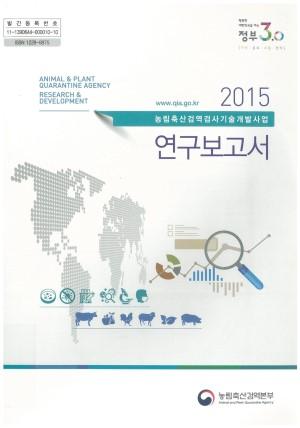 (2015) 연구보고서