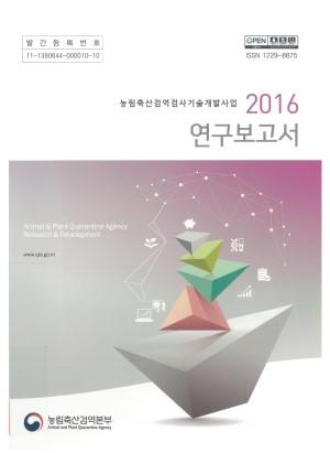 (2016) 연구보고서