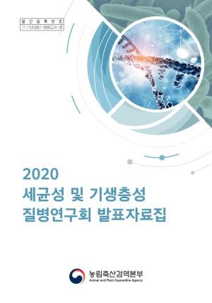 (2020) 세균성 및 기생충성 질병연구회 발표자료집