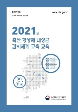 2021년 축산 항생제 내성균 감시체계 구축 교육