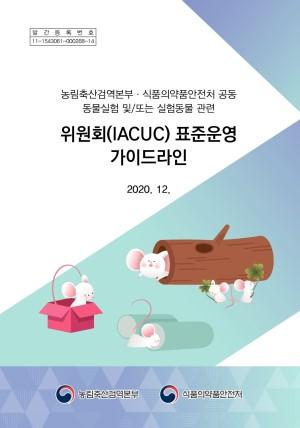 동물실험 및/또는 실험동물 관련 위원회(IACUC) 표준운영 가이드라인