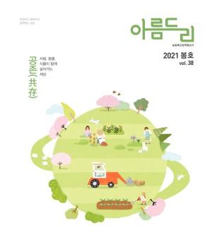 [2021]농림축산검역 정보지 아름드리 38호