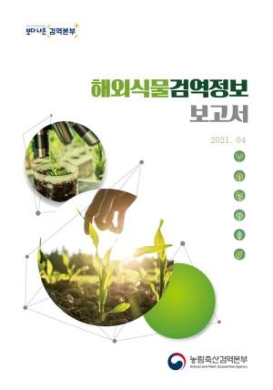 해외식물검역정보(2021년 4월)