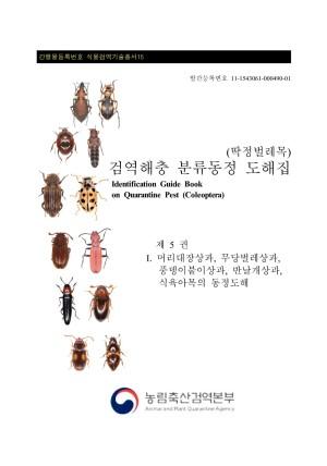 (딱정벌레목) 검역해충 분류동정 도해집 제5권: 머리대장상과, 무당벌레상과, 풍뎅이붙이상과, 반날개상과, 식육아목의 동정도해