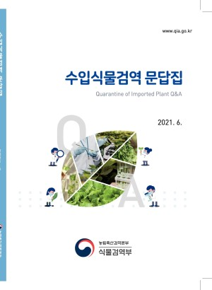 수입식물검역 문답집 2021.6. Quarantine of Imported Plant Q&A