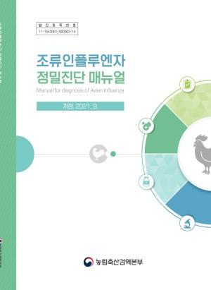 조류인플루엔자 정밀진단 매뉴얼: Manual for diagnosis of Avian Influenza(개정. 2021.9.)
