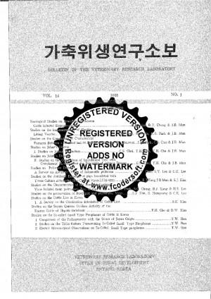 가축위생연구소보1968