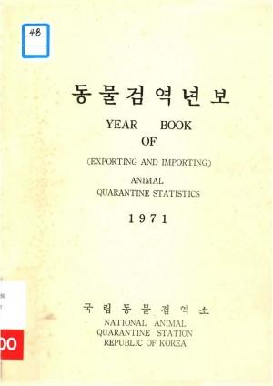 동물검역연보1971