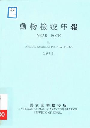 동물검역연보1979