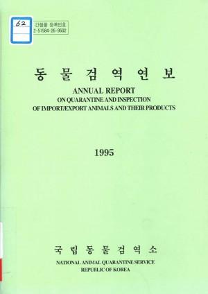 동물검역연보1995