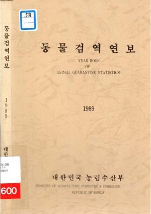 동물검역연보1989