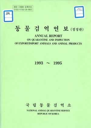 동물검역연보1993~95