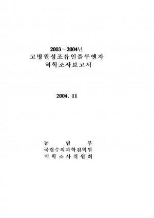 0304고병원성조류인플루엔자역학조사보고서