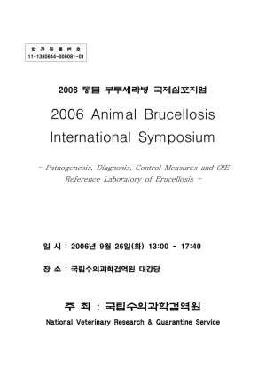 2006동물부루세라병국제심포지엄