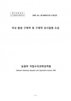 [2003]국내발생구제역및구제역유사질병도감