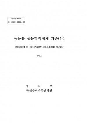 [2004]동물용생물학적제제기준안