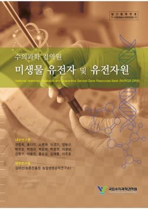 [2006]미생물유전자및유전자원