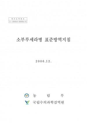 [2006]소부루세라병표준방역지침