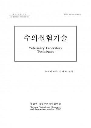 [2005]수의실험기술