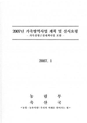 2007 가축방역사업 및 실시요령