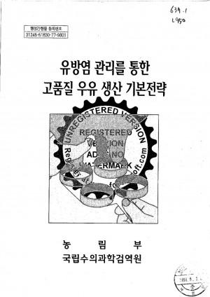 [1998]유방염관리를통한우유생산기본전략