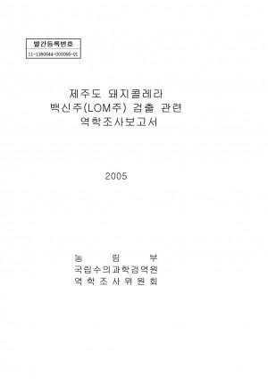 [2005]제주도돼지콜레라백신주검출관련역학조사보고서