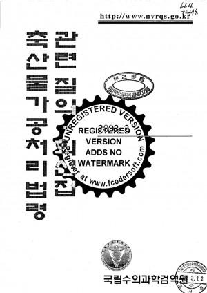 축산물가공처리법령질의회신집2002
