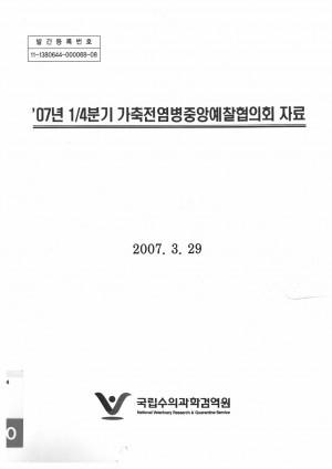 07년 1분기 가축전염병중앙예찰협의회자료