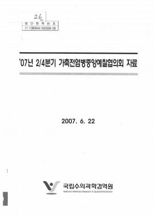 07년 2분기가축전염병중앙예찰협의회자료