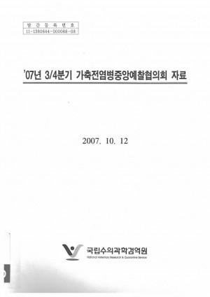 07년 3분기 가축전염병중앙예찰협의회자료