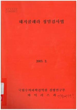 [2003]돼지콜레라 정밀검사법