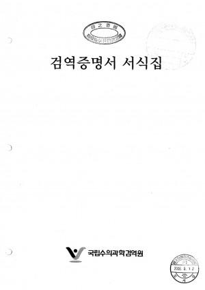 [2005]검역증명서 서식집