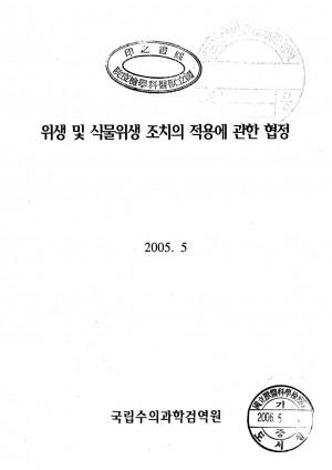 [2005]위생및식물위생조치의적용에관한협정