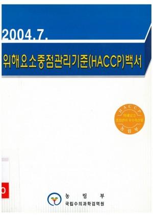 [2004]위해요소중점관리기준(HACCP)백서