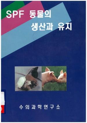 [1997]SPF 동물의 생산과 유지