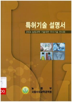 [2004]특허기술설명서(2004 농림과학기술대전 우수기술 전시회)
