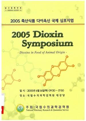 축산식품다이옥신국제심포지엄 2005