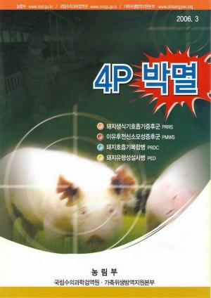 [2004]4P박멸