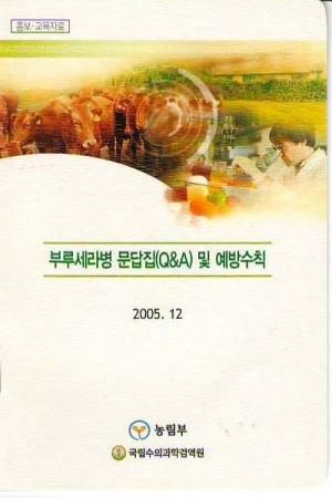[2005]부루세라병 문답집 및 예방수칙