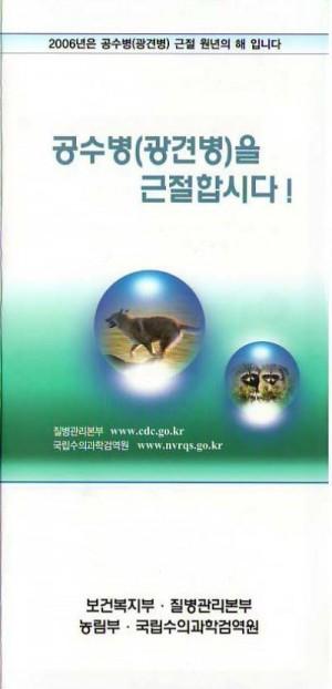 [2006]공수병(광견병)을 근절합시다