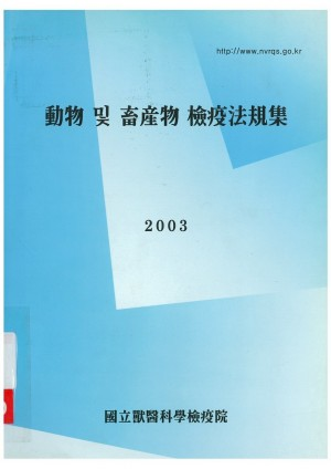동물및축산물검역법규법 2003
