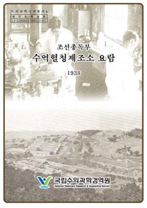[1938]조선총독부 수역혈청제조소요람