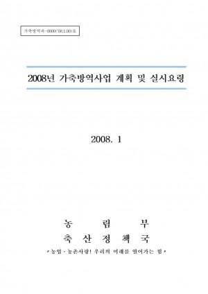 [2008]가축방역사업계획 및 실시요령