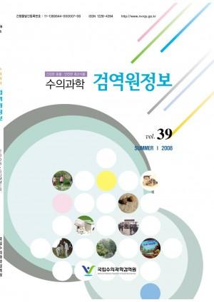 [2008]검역정보 39호