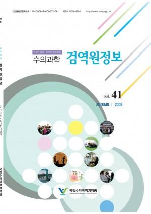 [2008]검역정보 41호