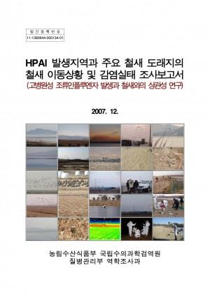 [2007]HPAI 발생지역과 주요 철새 도래지의 철새 이동상황 및 감염실태 조사보고서