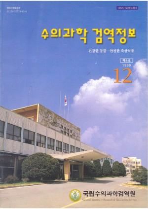 [1999]검역정보 6호