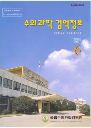 [2001]검역정보 12호