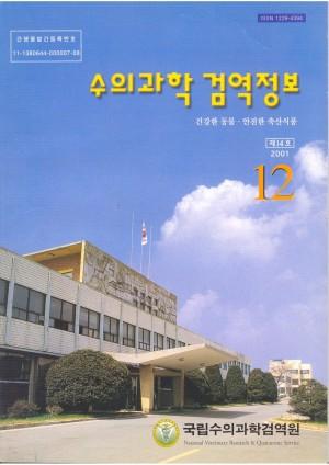 [2001]검역정보 14호